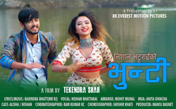 Bhunti | Nishan Bhattarai | Full Lyrics