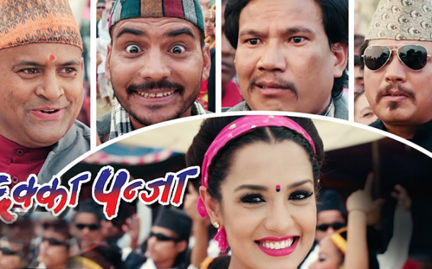 Purba Paschim Rail | Rajan Raj Shiwakoti & Anju Panta