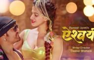 Timi Royeko Pal Timilai | Sugam Pokhrel & Anju Panta | Aishwarya
