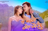Bhanchhu Aaja | Ma Yesto Geet Gaauchhu