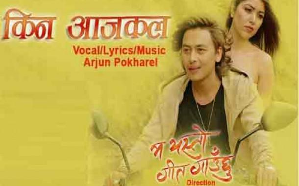 Kina Aajkal | Ma Yesto Geet Gauchhu | Arjun Pokhrel
