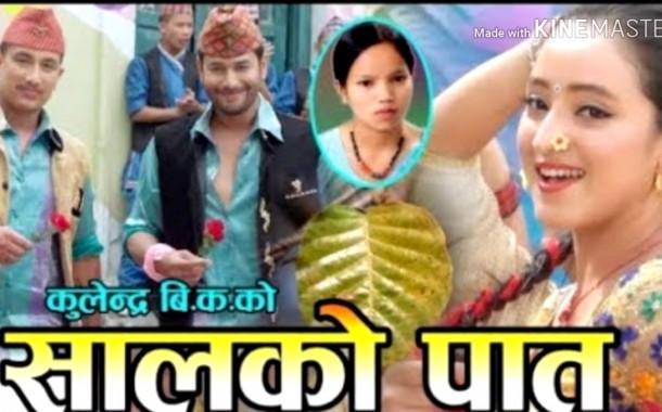 Saalko Patko Tapari Huni | Kulendra Bishwakarma & Bishnu Majhi | Full Lyrics