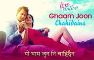 Ghaam Joon Chahidaina | Sugam Pokhrel & Reshma Pun | Love Station | Full Lyrics